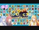 【メゾン・ド・魔王】琴葉姉妹は早く帰ってゲームがしたい。#3