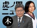 【DHC】12/21(木) 有本香・萩生田光一・居島一平【虎ノ門ニュース】