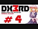 【ゆっくりTRPG】アタッカーしかいないDX3rd 4/4【Memorial Blossom】