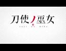 『刀使ノ巫女』PV
