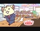 【実況】「じょぶねこ 爆走出世にゃん道」で厳しいネコ社会を...