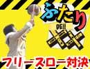 なつとまい ふたりDE!!××#23『フリースロー対決』