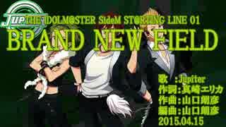 【ニコカラ】BRAND NEW FIELD【off vocal】