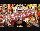 「FGOボーカルアレンジ かってにモブキャラソングCD」クロス...