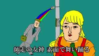 【初音ミク】師走のヴィーナス【オリジナ