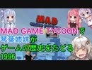 【Mad Games Tycoon】で琴葉姉妹がゲームの歴史をたどる 1996