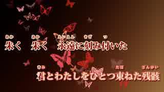 【ニコカラ】くれなゐ(Off Vocal)【天野