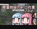 【Spintires】琴葉姉妹のドロ作業23rd【VOICEROID実況】