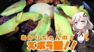 あかりちゃんのズボラ飯! 【アボカドベ