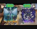 【闇のゲーム】灰テンションデュエル!EXTURN19 東京遠征・ゲ...