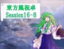 【東方卓遊戯】東方風祝卓16-8【SW2.0】
