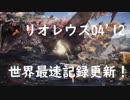 【MHW】β リオレウス TA チャアク ソロ 04'12 世界記録更新 Rathalos Solo