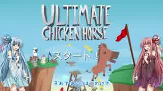 【UltimateChickenHorse】琴葉姉妹の究極