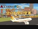 【APC】プレイ実況「空の玄関の変革」 第3回【ゆっくり+琴葉茜】