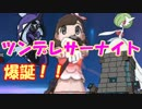 【ポケモンUSM】 超・サーナイトクラスタ