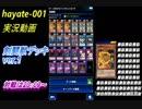 hayate-001の最強剣闘獣 H29.12.18時点【遊戯王デュエルリンクス#4】