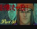 【ネタバレ有り】 ドラクエ11を悠々自適に実況プレイ Part 33