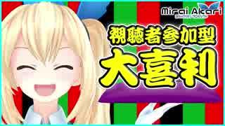 【視聴者参加型】アカリのボッチ大喜利!