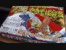 第32回 ❝静岡県 4日目❞ ~富士宮焼きそばを食べ、里へ帰る~