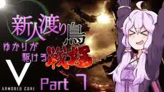 【ACV】新人渡り鳥ゆかりが駆ける戦場Part7