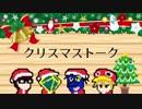 実況者4人のクリスマスラジオ