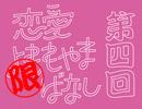 桃山商事の恋愛よももやまばなし#04(2/2)【男女の友情】