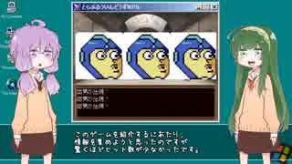 【VOICEROID】 Memory of the Freegame vol.03 [とらぶるういんどうずRPG]