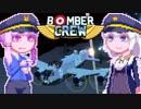 【BomberCrew】ゆかりさんの超兵器ランカスターMK.2