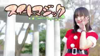 【クリスマスイブイブ】スイートマジック