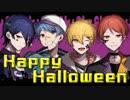 【男4人で】Happy Halloween【歌ってみた】