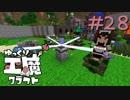 ゆっくり工魔クラフトS5 Part28【minecraft1.10.2】0144