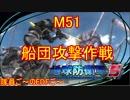 【地球防衛軍5】毎日隊員ご~のEDFご~ M51【実況】