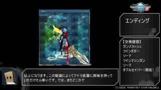 【PSO2】メセタの力で入手できる星14ア