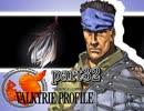 【VALKYRIE PROFILE】戦乙女が見た真実【実況】 part32