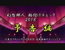 幻想郷人 格付けチェック 2018 予告編
