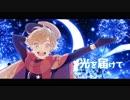 【歌ってみた】StarMan!!!【Cleff-クレフ-】