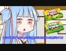 琴葉茜「お菓子買ってきたでー!」
