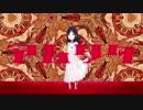 【ウミヅキ】アムリタ【オリジナル曲】