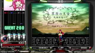 【beatmania IIDX】 草原の王女 -軌跡を辿って- (SPA) 【CANNON BALLERS】 ※手元付き