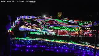 【生海月】なまくらじお【2017.12.25】