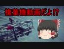 【Besiege】ゆっくりの複葉機開発記【5日目】