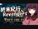 【They Are Billions】終末紀行:Revenger