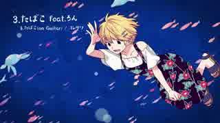 【ニコカラ】たばこ(コレサワ)-Acoustic ver.-【おさむらいさん】[Off Vocal]