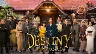 ムービーウォッチメン 『DESTINY 鎌倉ものがたり』