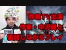 【LoL】中沢健と裏話しながらARURFでハイマー【テレビ朝日オカルト】