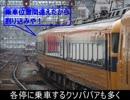 気まぐれ迷列車で行こうPART214-2 近鉄電車に乗る【整列乗車】