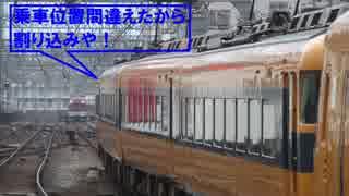 気まぐれ迷列車で行こうPART214-2 近鉄電