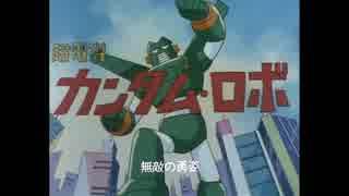 スーパーロボット大戦X-Ω 新規参戦作品OP