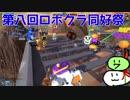 【Robocraft ゆっくり実況】第八回ロボクラ同好祭[task_tasuku視点]