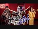 【東方爆音ジャズ12】輝く針の小人族【東京アクティブNEETs】
